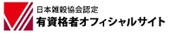 日本雑穀協会認定 有資格者オフィシャルサイト